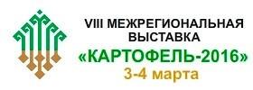 viii-mezhregionalnaya-vystavka-kartofel-2016