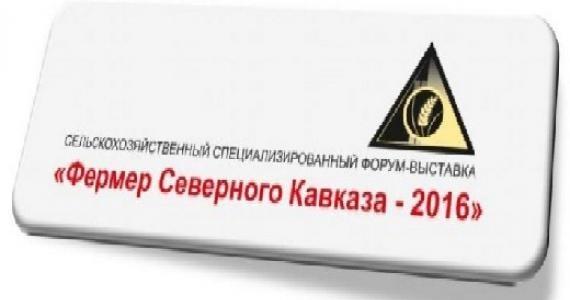 fermer-severnogo-kavkaza-2016