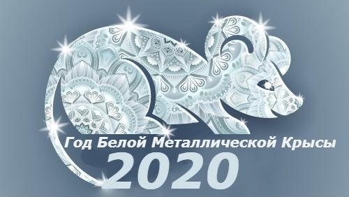 kak-vstrechat-novyj-2020-god